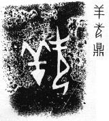 Chinese insignia found on cast or sculpted vessel